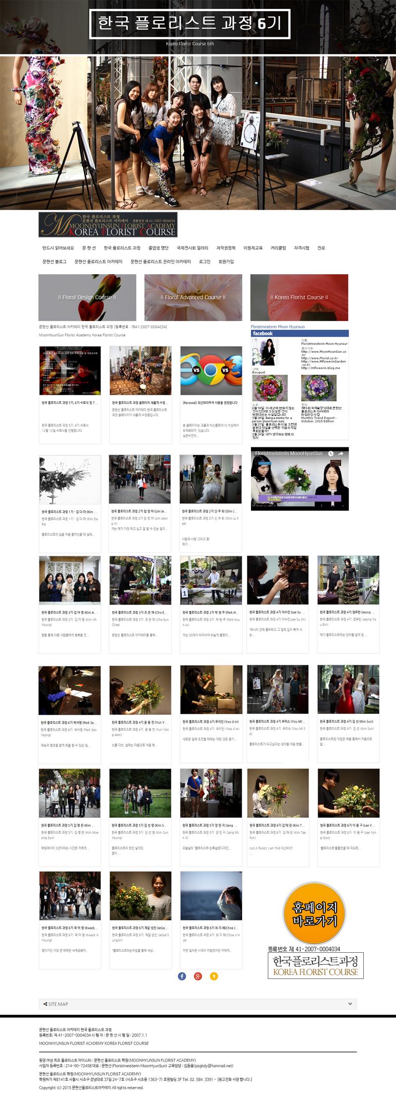 한국 플로리스트 반응형 웹 공개 홈페이지
